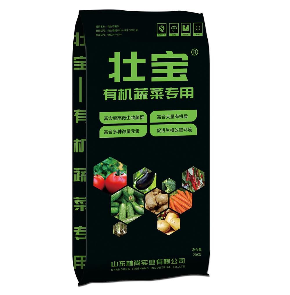 有机蔬菜专用菌肥